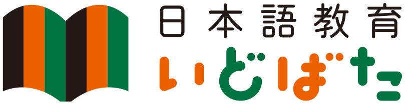 日本語教育いどばた